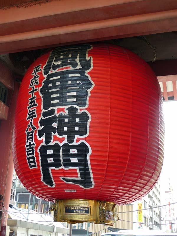 Guide to Asakusa, Tokyo