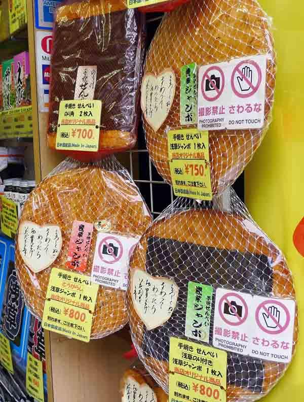 Asakusa Rice Crackers