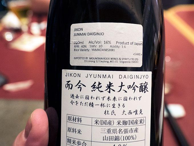 Nami Restaurant and Bar - Jikon Daiginjo sake