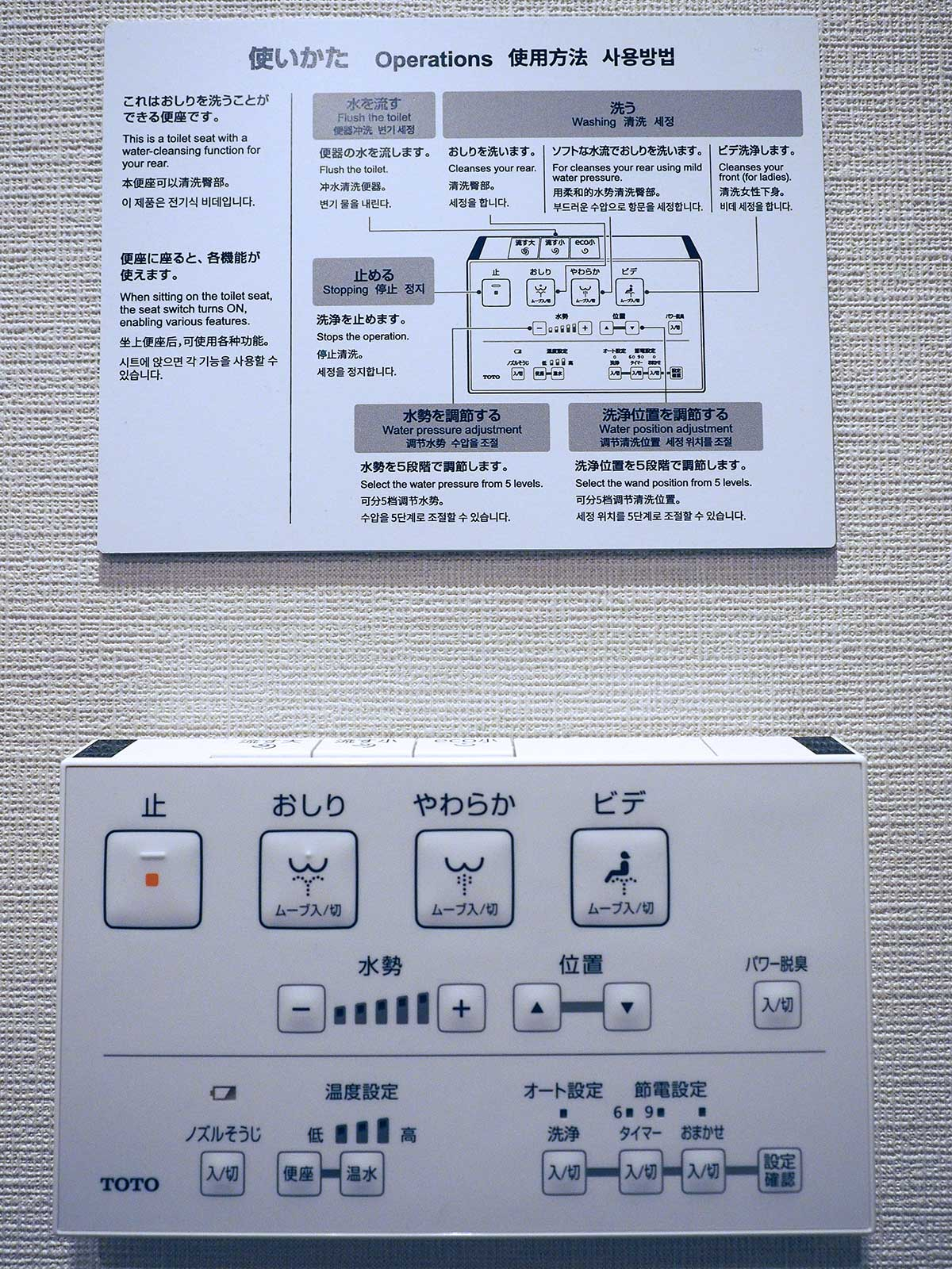 controls and instructions for toto toilet