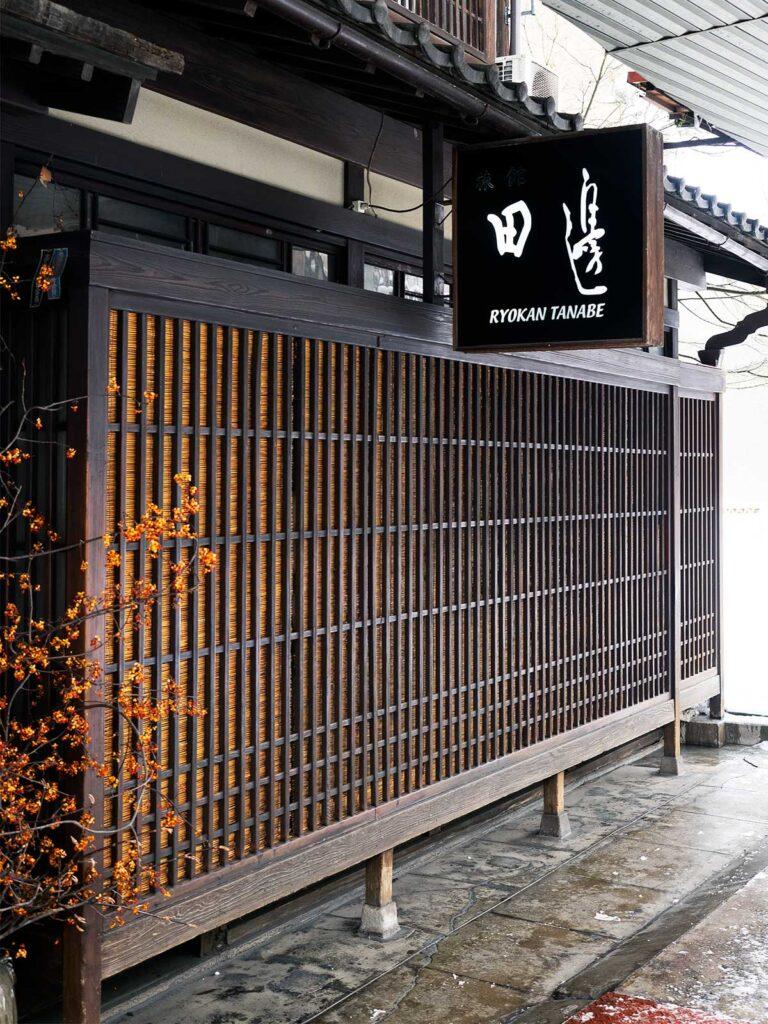 ryokan tanabe takayama outside